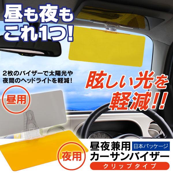 くるまのバイザー下げても運転しにくい時間台に便利