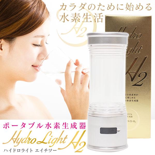 水素生活 健康美容で人気