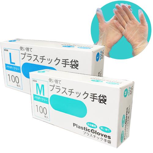 サンウエイプラスチック手袋100P