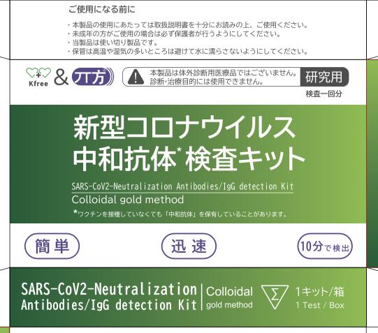 中和抗体検査キット化粧箱写真(仮)