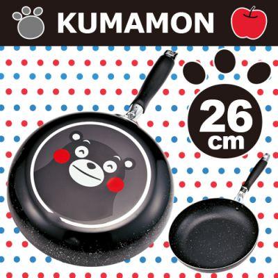 【新商品】★人気商品★くまモンのマーブルフライパン26cm