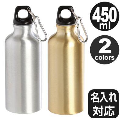【新商品★名入れ対応】★2色★450ml★カラビナ付♪ メタリックマイボトル